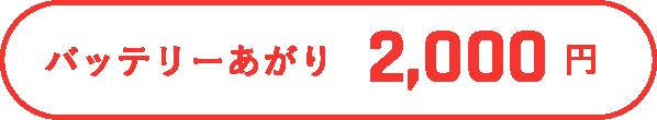 出張料金(片道)2000円〜
